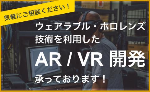 ウェアラブル・ホロレンズ技術を利用した AR / VR 開発 承っております!
